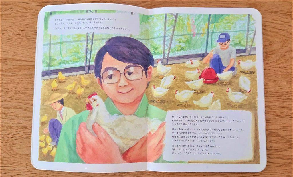 のびのび育った 秋川牧園の鶏肉