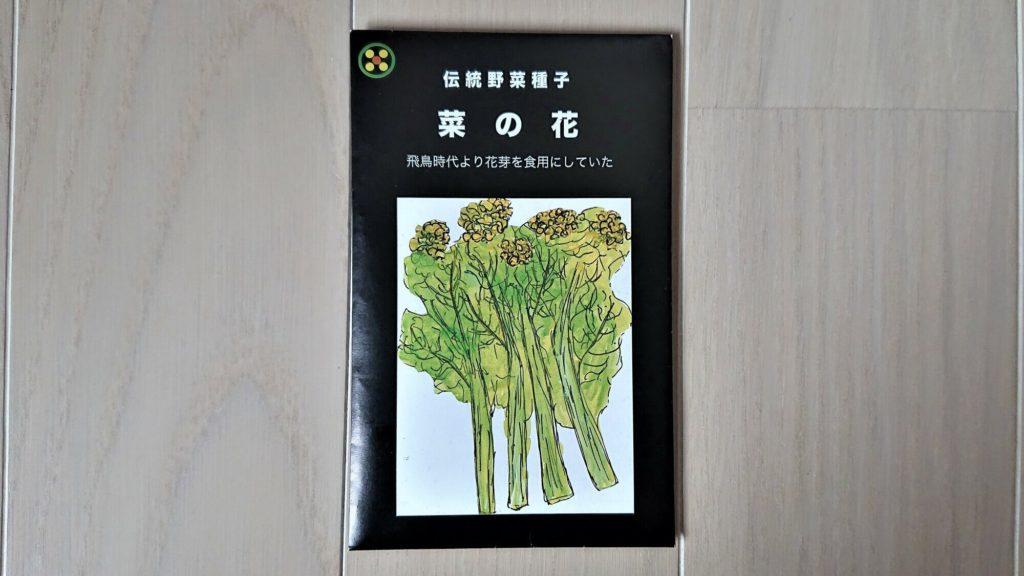 菜の花の種