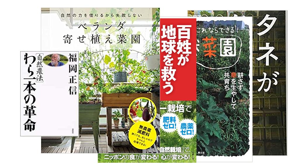 自然栽培におすすめの書籍